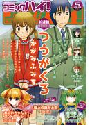 コミックハイ! 2014年5月号(コミックハイ!)