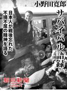 小野田寛郎サバイバル語録 日本人が戦後忘れた不撓不屈の精神を語る(朝日新聞デジタルSELECT)