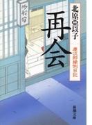 再会―慶次郎縁側日記―(新潮文庫)(新潮文庫)