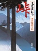 峠―慶次郎縁側日記―(新潮文庫)(新潮文庫)