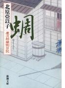蜩―慶次郎縁側日記―(新潮文庫)(新潮文庫)