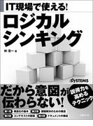 IT現場で使える! ロジカルシンキング(日経BP Next ICT選書)(日経BP Next ICT選書)