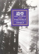 遺骨(ハヤカワSF・ミステリebookセレクション)