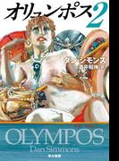 オリュンポス2(ハヤカワSF・ミステリebookセレクション)