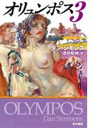 オリュンポス3(ハヤカワSF・ミステリebookセレクション)