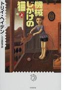 機械じかけの猫(上)(ハヤカワSF・ミステリebookセレクション)
