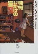 機械じかけの猫(下)(ハヤカワSF・ミステリebookセレクション)