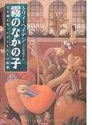 霧のなかの子(ハヤカワSF・ミステリebookセレクション)