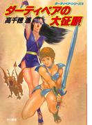 ダーティペアの大征服(ハヤカワSF・ミステリebookセレクション)
