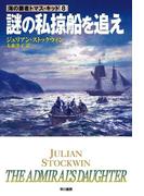 謎の私掠船を追え(ハヤカワSF・ミステリebookセレクション)
