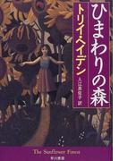 ひまわりの森(ハヤカワSF・ミステリebookセレクション)
