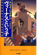 ヴィーナスという子(ハヤカワSF・ミステリebookセレクション)