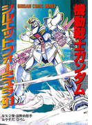 機動戦士ガンダム シルエットフォーミュラ91(電撃コミックス)