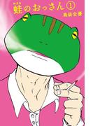 蛙のおっさん(1)