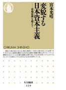 変貌する日本資本主義 ――市場原理を超えて(ちくま新書)