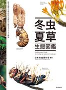 冬虫夏草生態図鑑 採集・観察・分類・同定、効能から歴史まで240種類