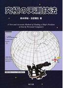 究極の天測技法