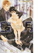 蜜月 マフィアの恋 (CROSS NOVELS)(Cross novels)