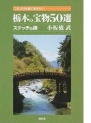 これだけは見ておきたい栃木の宝物50選 スケッチの旅