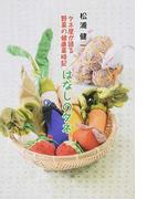 はなしのタネ タネ屋が語る野菜の健康菜時記