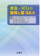 救急・ICUの業務と薬Q&A