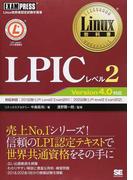 LPICレベル2 Linux技術者認定試験学習書 (Linux教科書)