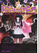 ニンジャスレイヤー 2 ラスト・ガールスタンディング(イチ) (角川コミックス・エース)(角川コミックス・エース)