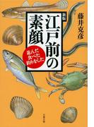 江戸前の素顔 遊んだ・食べた・釣りをした 新版 (文春文庫)(文春文庫)