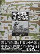 銃と戦闘の歴史図鑑 1914▷現在