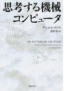 思考する機械コンピュータ (草思社文庫)(草思社文庫)