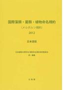 国際藻類・菌類・植物命名規約〈メルボルン規約〉2012 日本語版 第18回国際植物学会議,オーストラリア,メルボルン,2011年7月で採択された