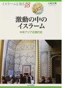 激動の中のイスラーム 中央アジア近現代史 (イスラームを知る)
