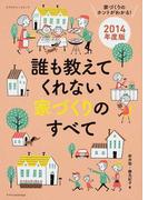 誰も教えてくれない家づくりのすべて 家づくりのホントがわかる! 2014年度版 (エクスナレッジムック)(エクスナレッジムック)