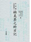 弘前藩手廻組藩士楠美甚之助日記