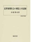 近世後期社会の構造と村請制 (歴史科学叢書)