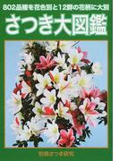 さつき大図鑑 802品種を花色別と12群の花柄に大別