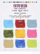 保育者論 共生へのまなざし 第3版 (保育・教育ネオシリーズ)