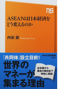 ASEANは日本経済をどう変えるのか