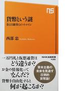 貨幣という謎 金と日銀券とビットコイン (NHK出版新書)