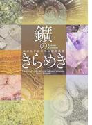 鑛のきらめき 秋田大学鉱業博物館解説書