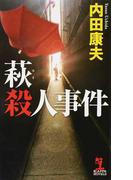 萩殺人事件 (KAPPA NOVELS 浅見光彦シリーズ)