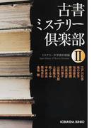 古書ミステリー倶楽部 傑作推理小説集 2 (光文社文庫)(光文社文庫)