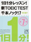 1日1分レッスン!新TOEIC TEST千本ノック! 7
