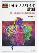 1分子ナノバイオ計測 分子から生命システムを探る革新的技術 (化学フロンティア)