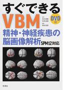 すぐできるVBM 精神・神経疾患の脳画像解析 SPM12対応