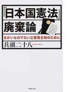 「日本国憲法」廃棄論 まがいものでない立憲君主制のために (草思社文庫)(草思社文庫)