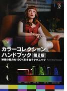 カラーコレクションハンドブック 映像の魅力を100%引き出すテクニック 第2版