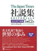 The Japan Times 社説集2013年下半期(音声付)