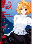 真月譚 月姫(1)(電撃コミックス)