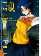 真月譚 月姫(2)(電撃コミックス)